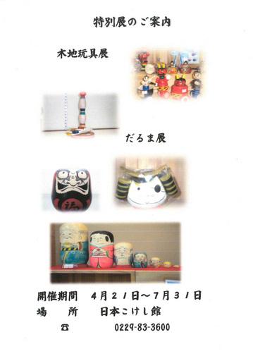 280421-0731-kokeshikan-kijigangu-daruma.jpg