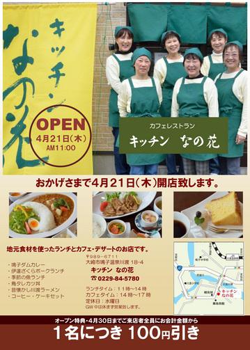 280421-kitchen-nanohana-open.jpg