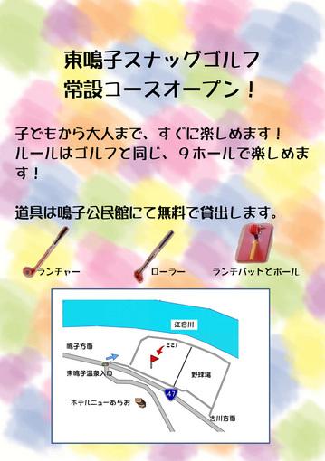280421-sunaggu-golf-higashinaruko.jpg