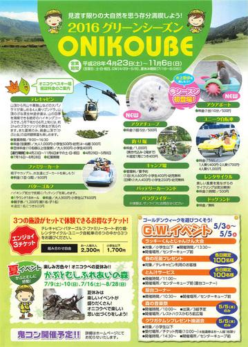 280423-01-onikoube-event.jpg