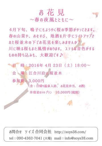 280423-oonuma-ohanami.jpg
