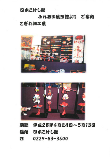280424-0513-kokeshikan-kogire.jpg