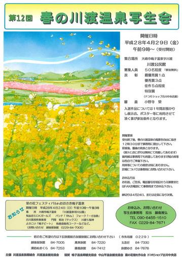 280429-kawatabi-onsen-syaseikai.jpg