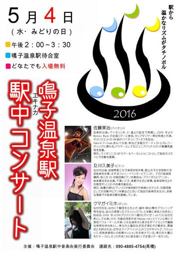 280504-ekinaka-concert.jpg