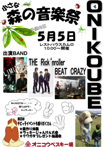 280505-onikoube-morinoongakusai.jpg