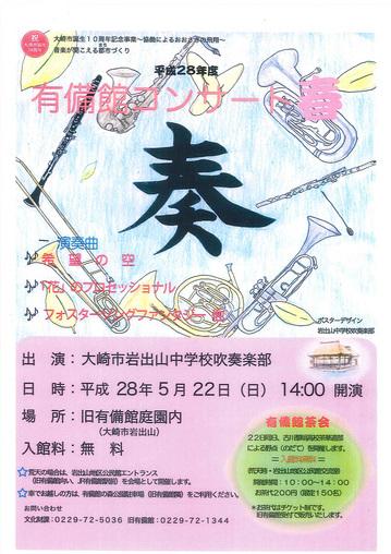 280522-yubikan-concert.jpg