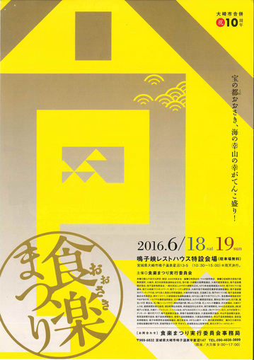 280618-19-syokurakumaturi-1 .jpg