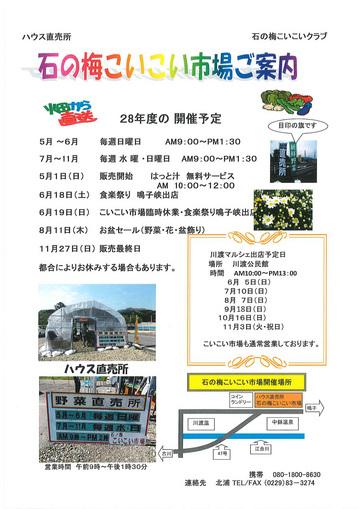 280501-1127-koikoi-ichiba.jpg