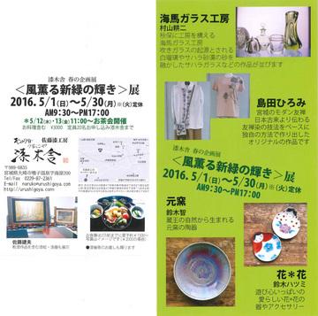 280501-30-urushigoya-haruno-kikakuten.jpg