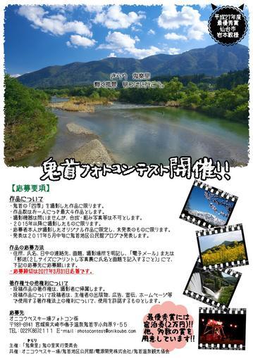 280601-290331-onikoube-photocontest.jpg
