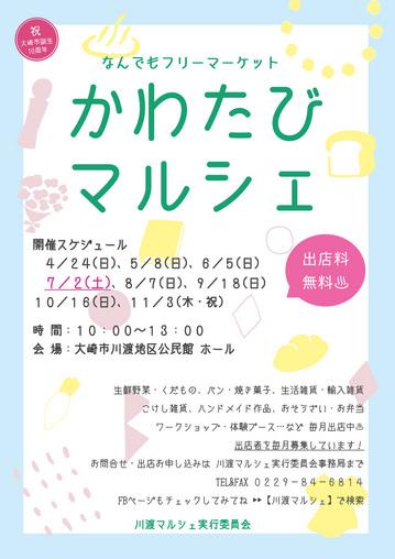 280702-kawatabi-marushe.jpg