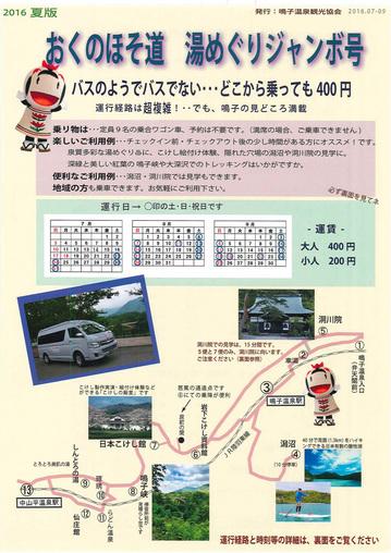 280723-1123-yumeguri_jumbo-1.jpg