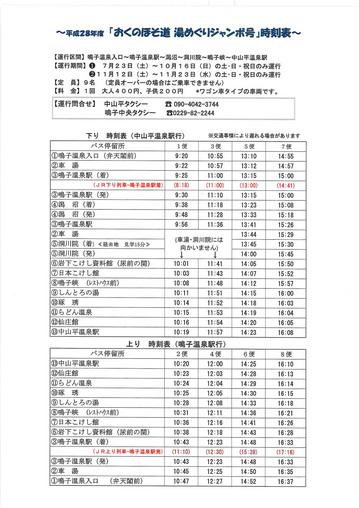 280723-1123-yumeguri_jumbo-2.jpg