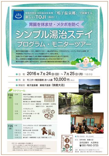 280724-25-ounuma-simple-toji.jpg