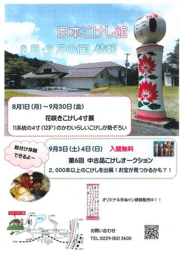 280801-0930-kokeshikan-yonsunten.jpg