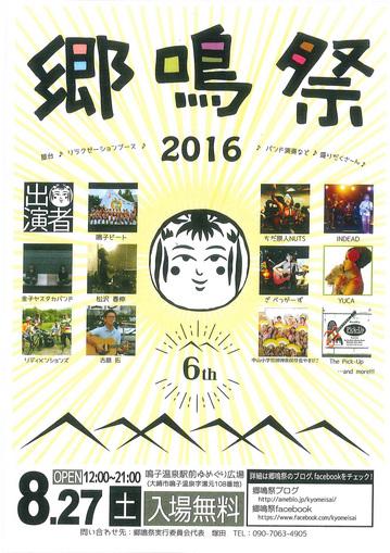 280827-kyomeisai2016-1.jpg