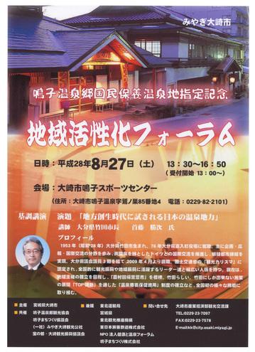 280827-chiikikaaseika-forum-1.jpg