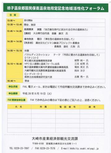 280827-chiikikaaseika-forum-2.jpg