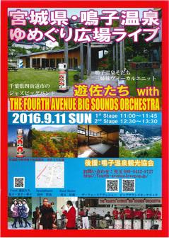 280911-yusatachi-live.jpg