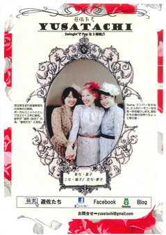 280911-yusatachi-profile.jpg