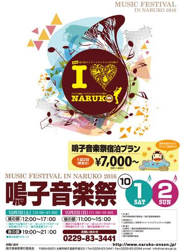281001-02-naruko-ongakusai-1-poster.jpg