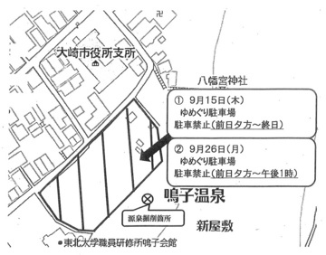 280915-26-yumeguri-parking-stop.jpg