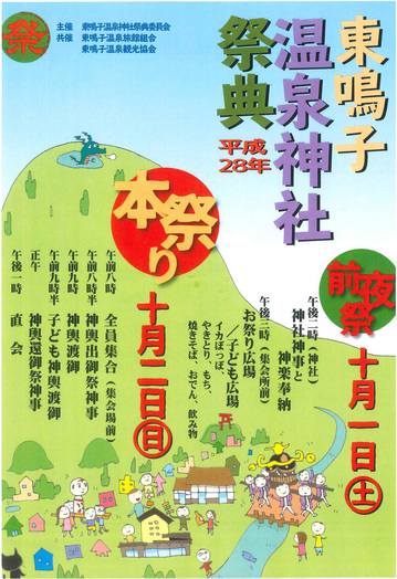 281001-02-higasinarugoonsenjinzya.jpg