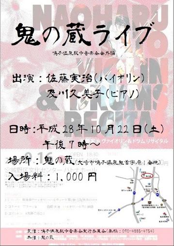 281022_鬼の蔵コンサート.jpg