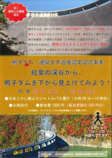 281022_Naruko-dam-bustour.jpg