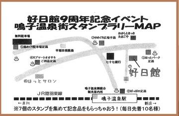 281104_koujitukan_stamprally_banner.jpg