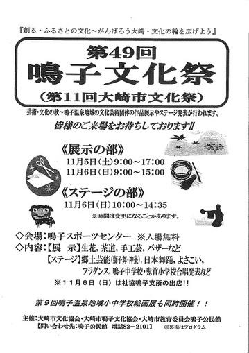 281104_narukobunkasai_01.jpg