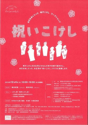 iwaikokesi_281204.jpg