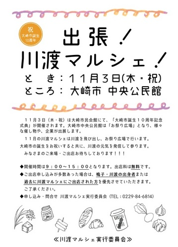 kawatabimarusye.jpg