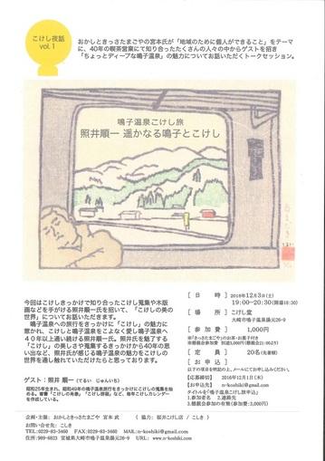 281204_teruizyunichi-harukanarunarukokokesi.jpg