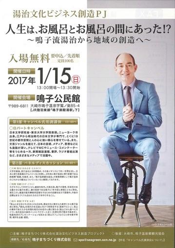 1月15日(日)ロバートキャンベル氏講演会-ご案内.jpg