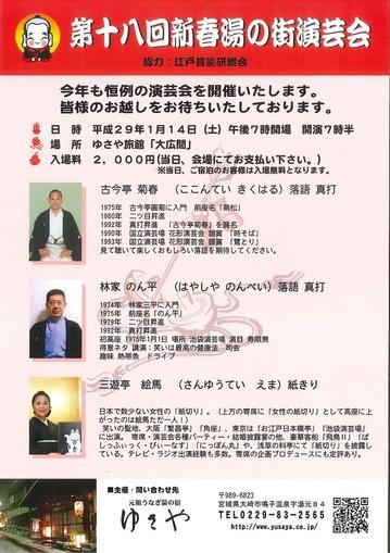 281225-チラシ-第18回新春湯の街演芸会(ゆさや)1月14日-落語.jpg