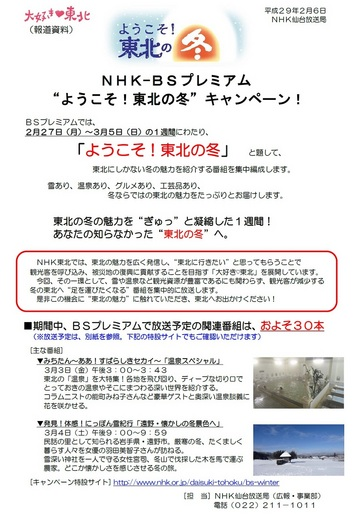 NHK-BS-premium-touhokunofuyu.jpg