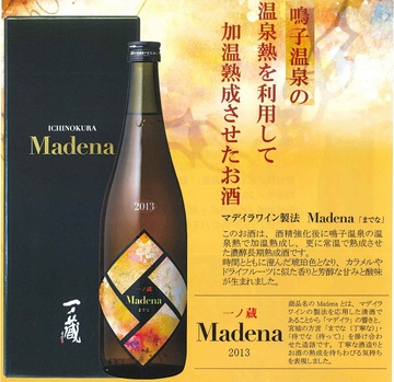 itinokura-madenanihonnsyu-001.jpg