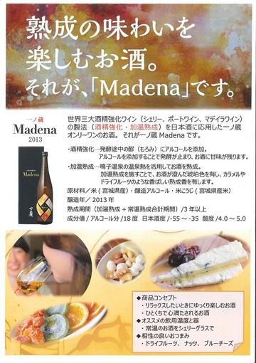 itinokura-madenanihonnsyu-102.jpg