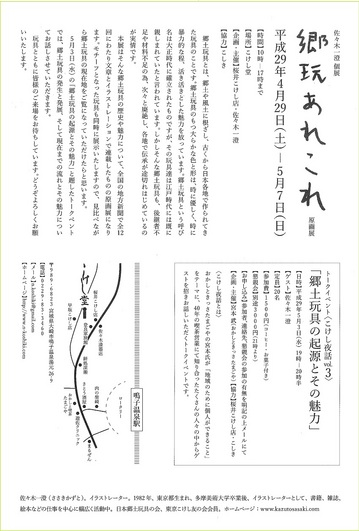 290503-kyougannarekore-kokesiyawa-02.jpg