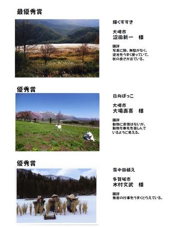 onikoube-fotocontest-01.jpg