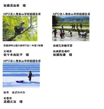 onikoube-fotocontest-05.jpg