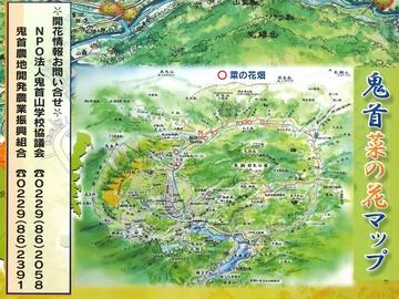 20170501-nanohanamaturi-onikoube-map.jpg