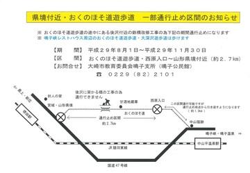 おくのほそ道遊歩道工事のお知らせ(一部通行止め).jpg