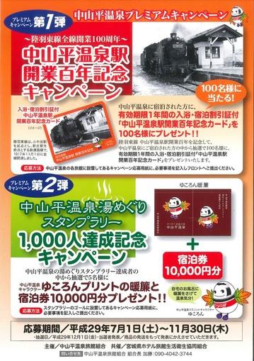 20170701-nakayamadairaonsen-premium-campaign.jpg