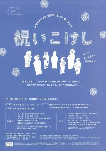 20170714-iwaikokesi.jpg