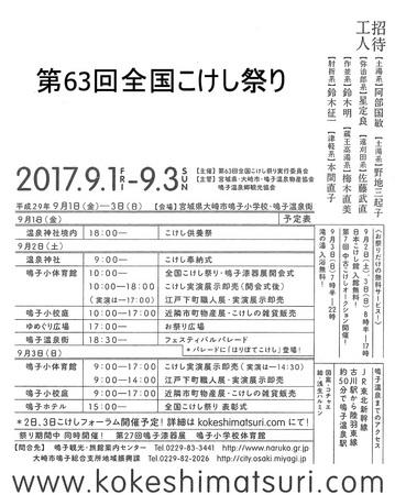 63kai-zenkoku-kokesimaturi-schedule.jpg