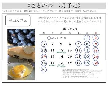 satonowa-201707.jpg