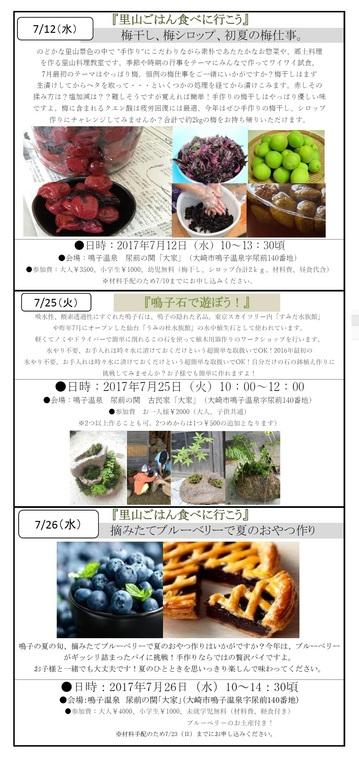 satonowa-201707-workshop.jpg