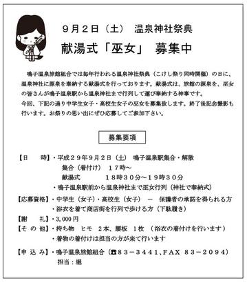 kenntousiki-miko-bosyuu.jpg